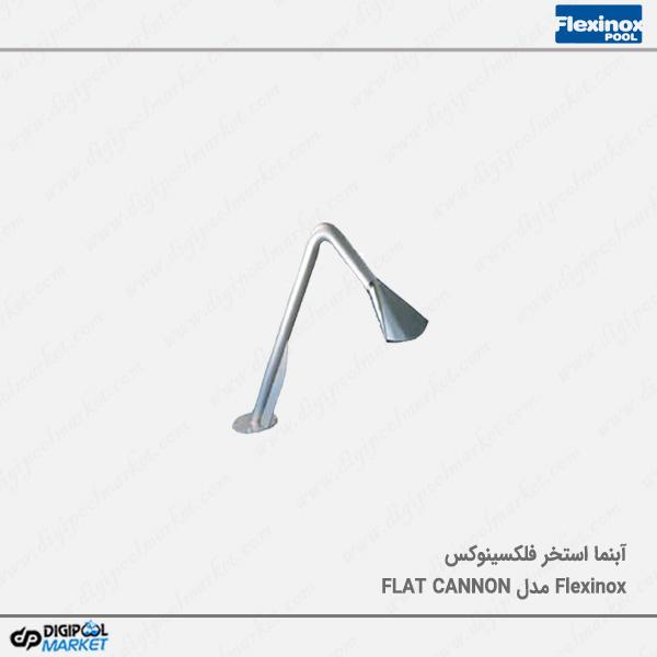 آبنما فلکسینوکس FLEXINOX مدل FLAT CANNON
