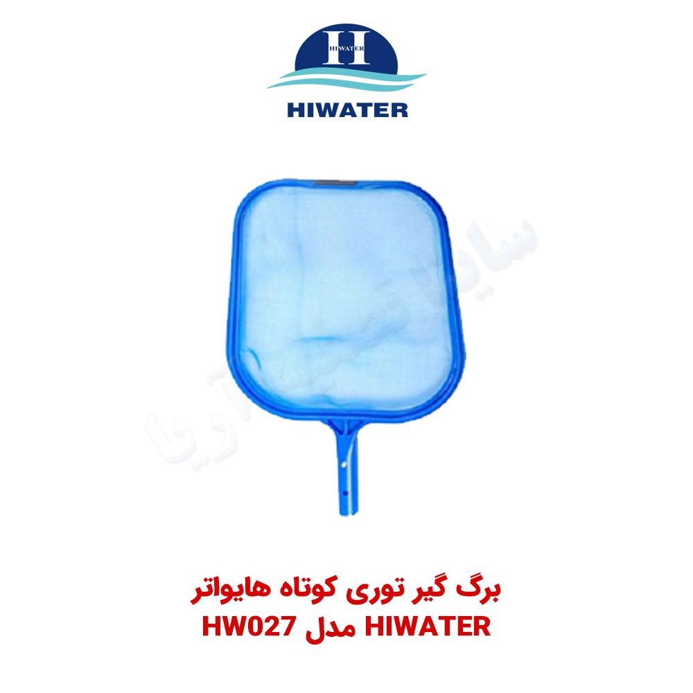 برگ گیر با توری کوتاه Hiwater مدل HW027