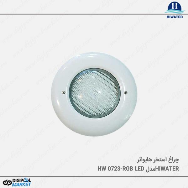 چراغ استخر Hiwater مدل هالوژن HW 0723