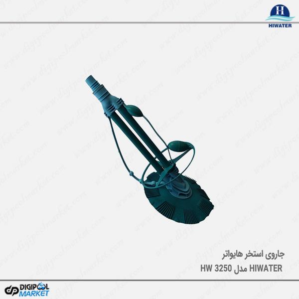 جاروی هیدرولیک استخر Hiwater مدل HW 3250