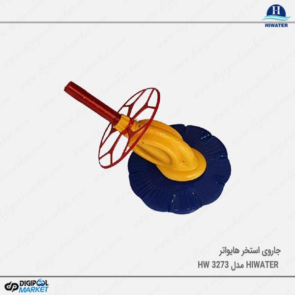 جاروی هیدرولیک استخر Hiwater مدل HW 3273