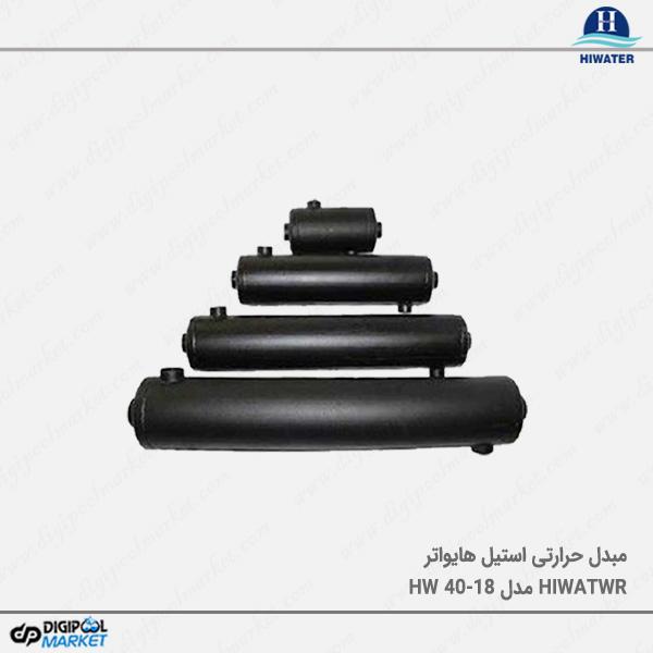 مبدل حرارتی استیل Hiwater مدل HW40-18