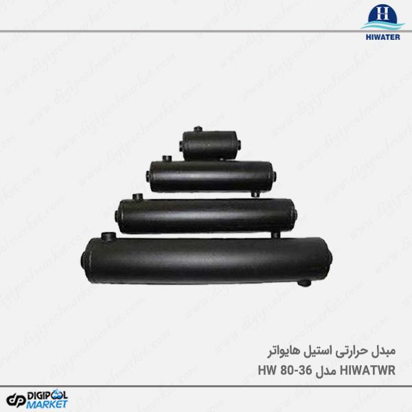 مبدل حرارتی استیل Hiwater مدل HW80-36
