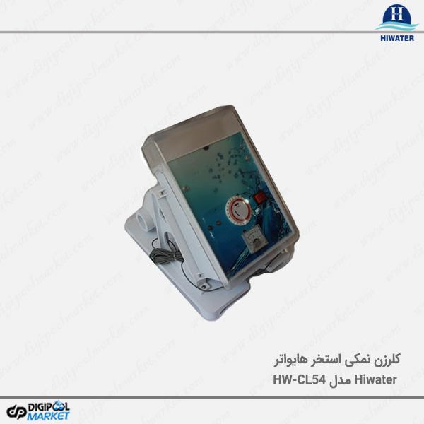 کلرزن نمکی Hiwater مدل HWCL54
