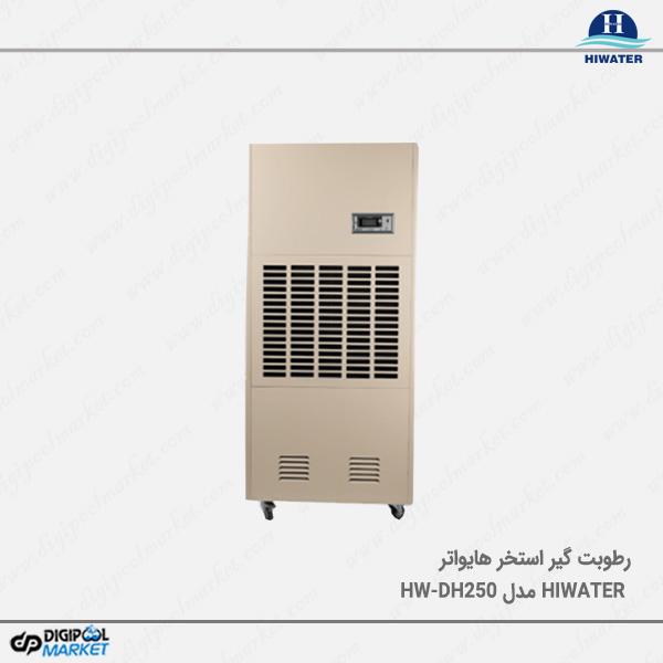 رطوبت گیر استخر Hiwater مدل HW-DH250