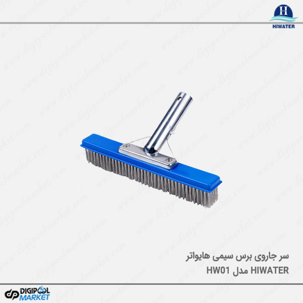 برس سیمی ۲۰ سانتی متری Hiwater مدل HW01