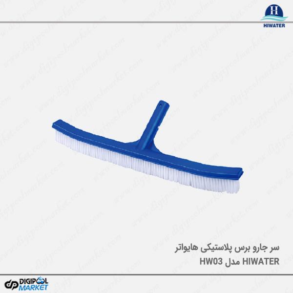 برس پلاستیکی ۴۵ سانتی متری Hiwater مدل HW03