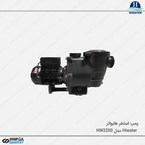 پمپ استخر هایواتر Hiwater مدل HW2200