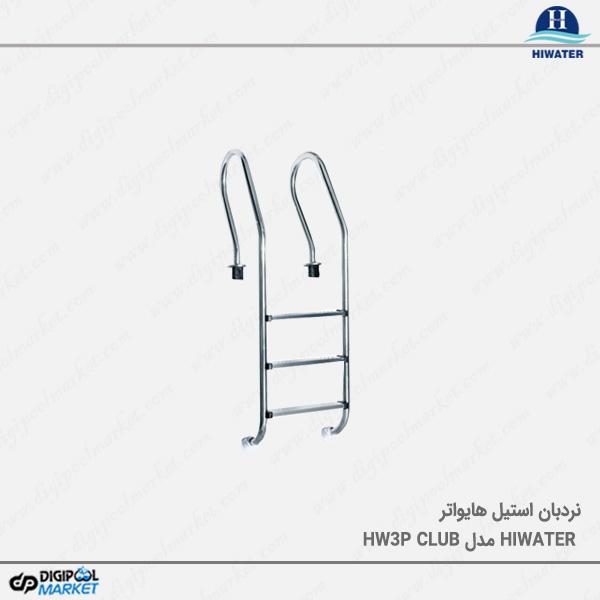 نردبان تمام استیل Hiwater مدل HW3P CLUB