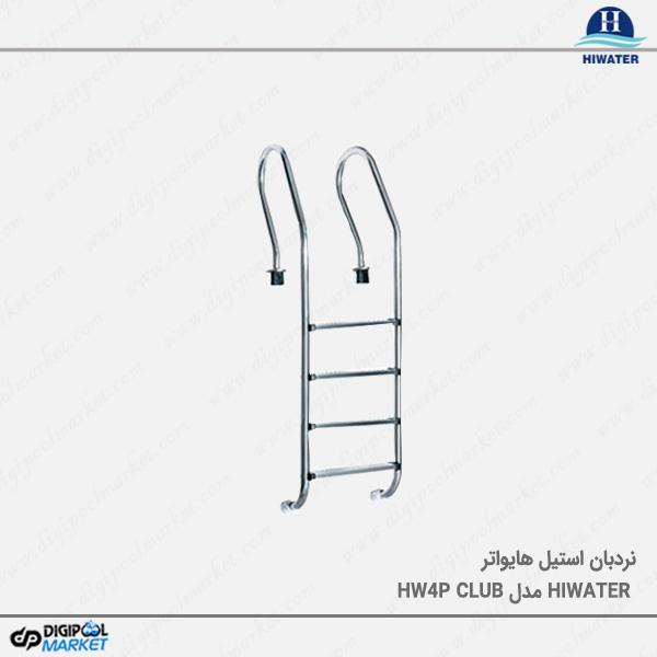 نردبان تمام استیل Hiwater مدل HW4P CLUB