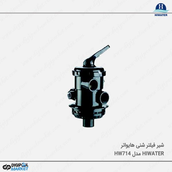 شیر فیلتر شنی Hiwater مدل HW714