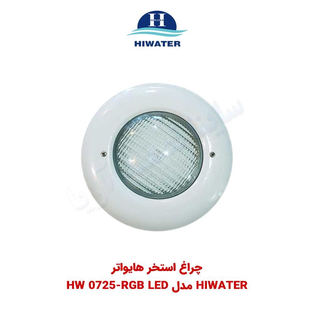 چراغ استخر Hiwater مدل HW 0725-WW LED