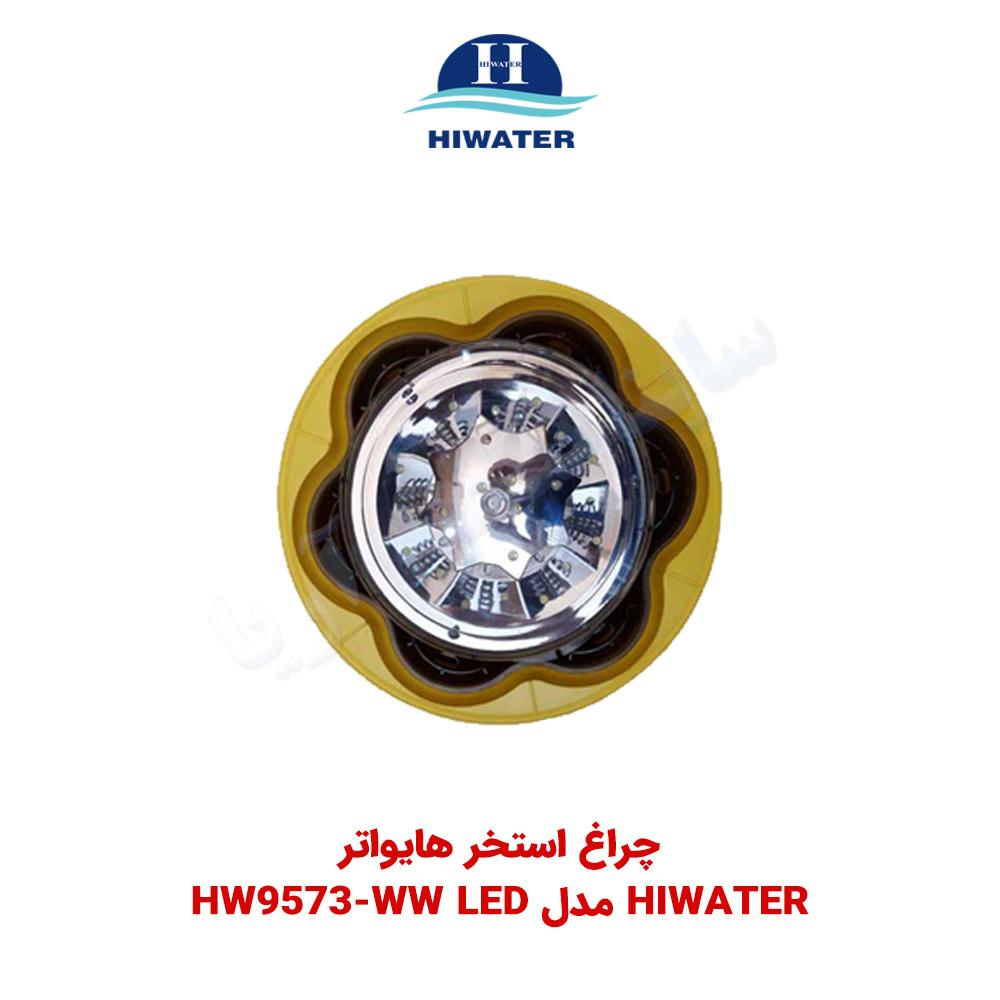 چراغ استخر Hiwater مدل HW9573LED