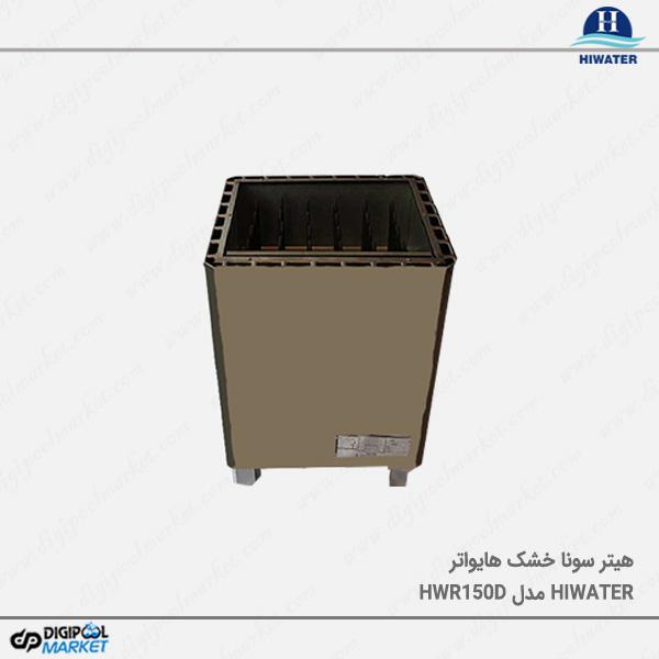 هیتر سونا خشک Hiwater مدل HWR150D