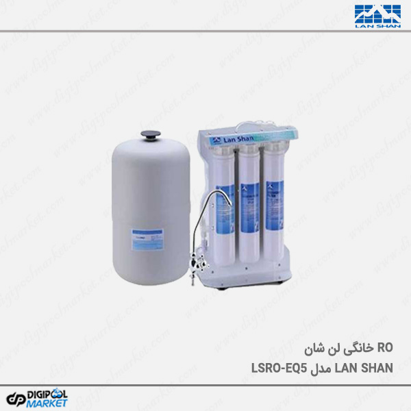 RO خانگی Lan Shan مدل LSRO-EQ5