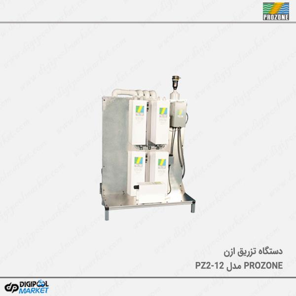 دستگاه تزریق ازن پروزون PROZONE مدل PZ2-12