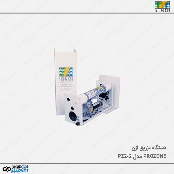 دستگاه تزریق ازن پروزون PROZONE مدل PZ2-2