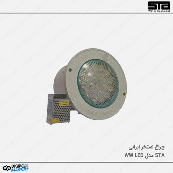 چراغ استخر ایرانی مدل WW LED