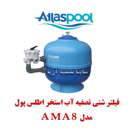 فیلتر شنی استخر اطلس پول مدل AMA8