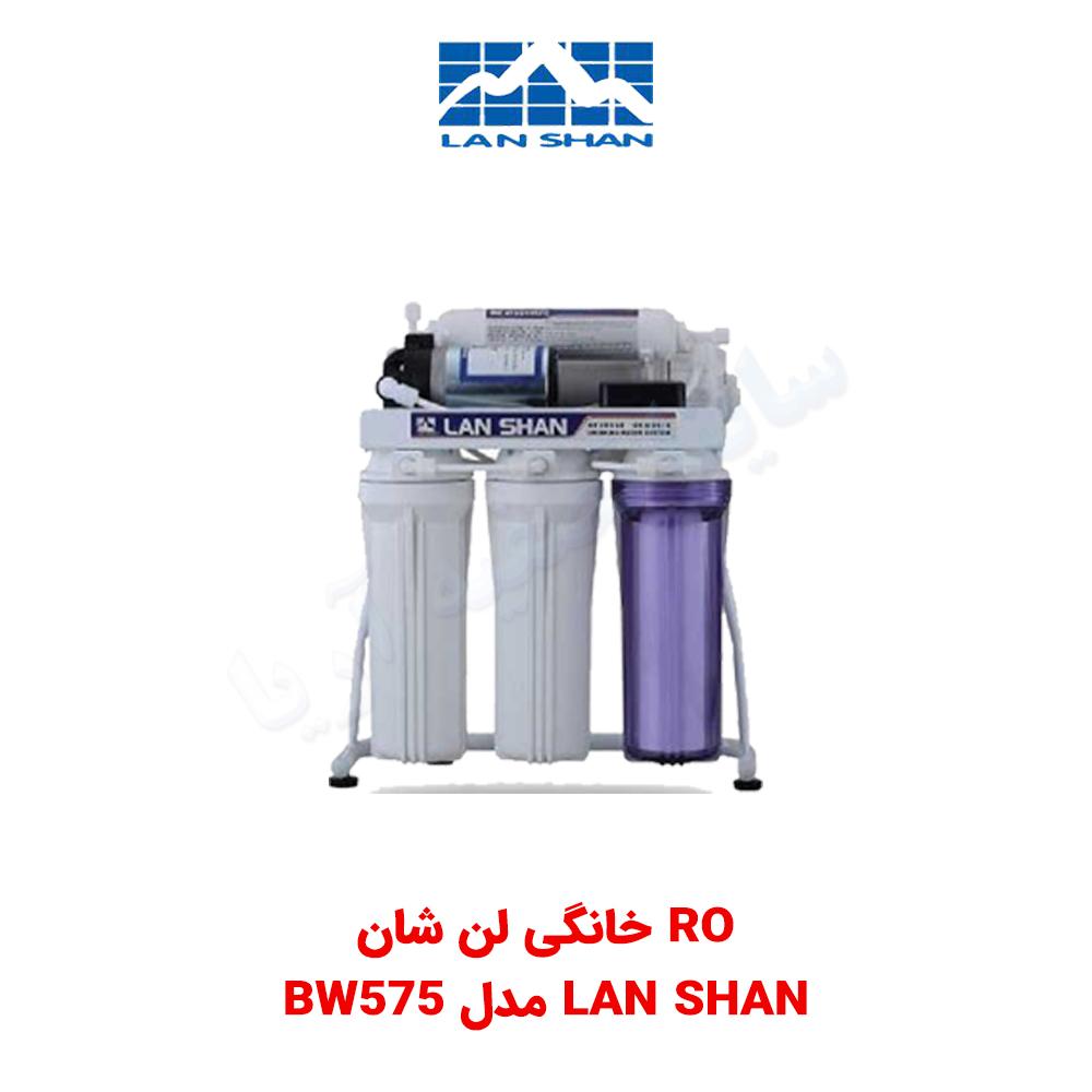 RO خانگی Lan Shan مدل BW575