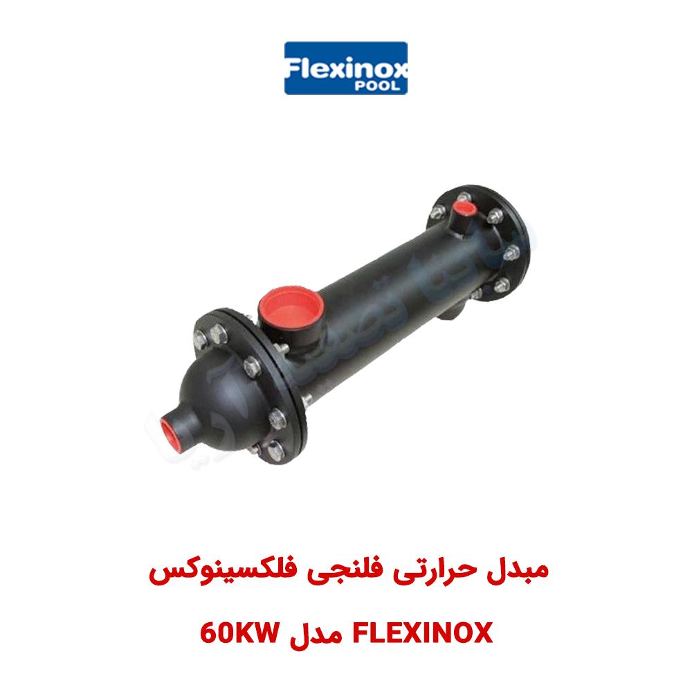 مبدل حرارتی فلنچی فلکسینوکس Flexinox مدل ۶۰Kw