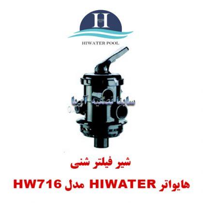 شیر فیلتر شنی Hiwater مدل HW716