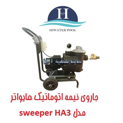 جاروی نیمه اتوماتیک مدل SWEEPER HA3