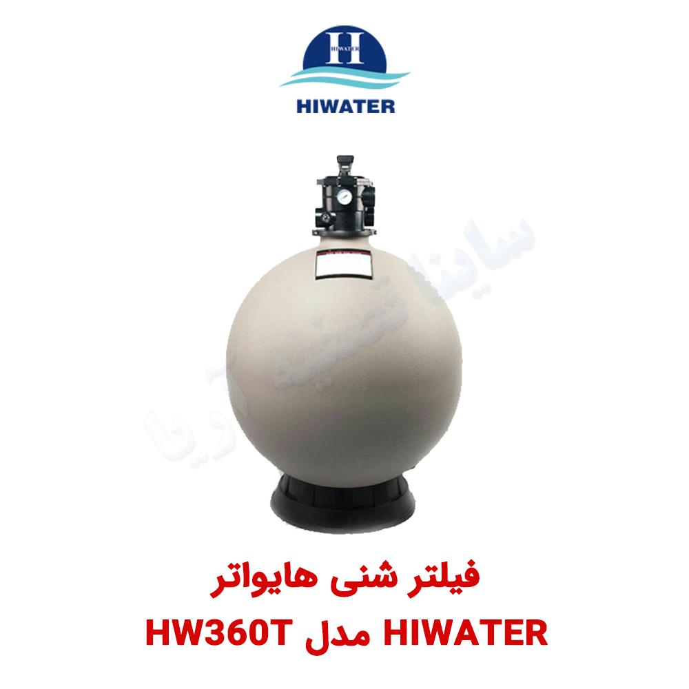 پکیج فیلتر شنی Hiwater مدل HW360t