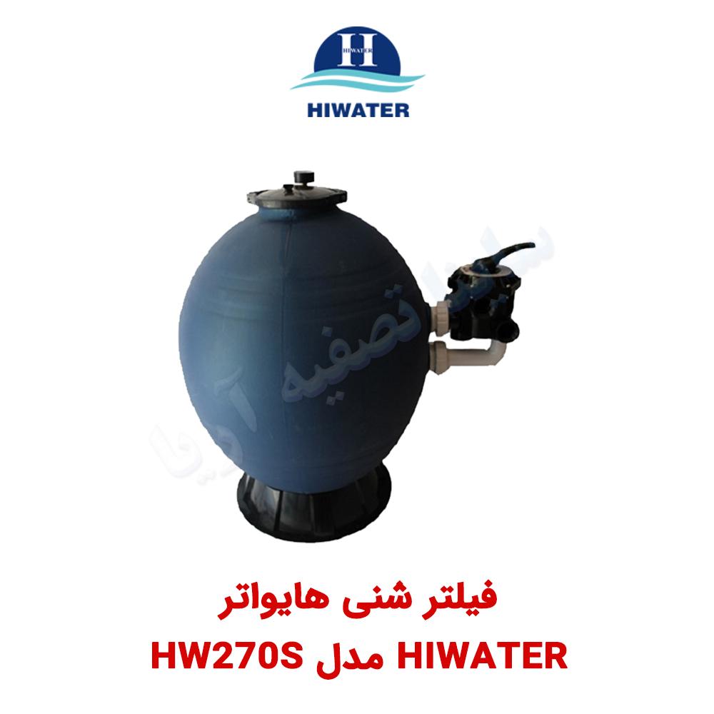 فیلتر استخر هایواتر مدل HW270S
