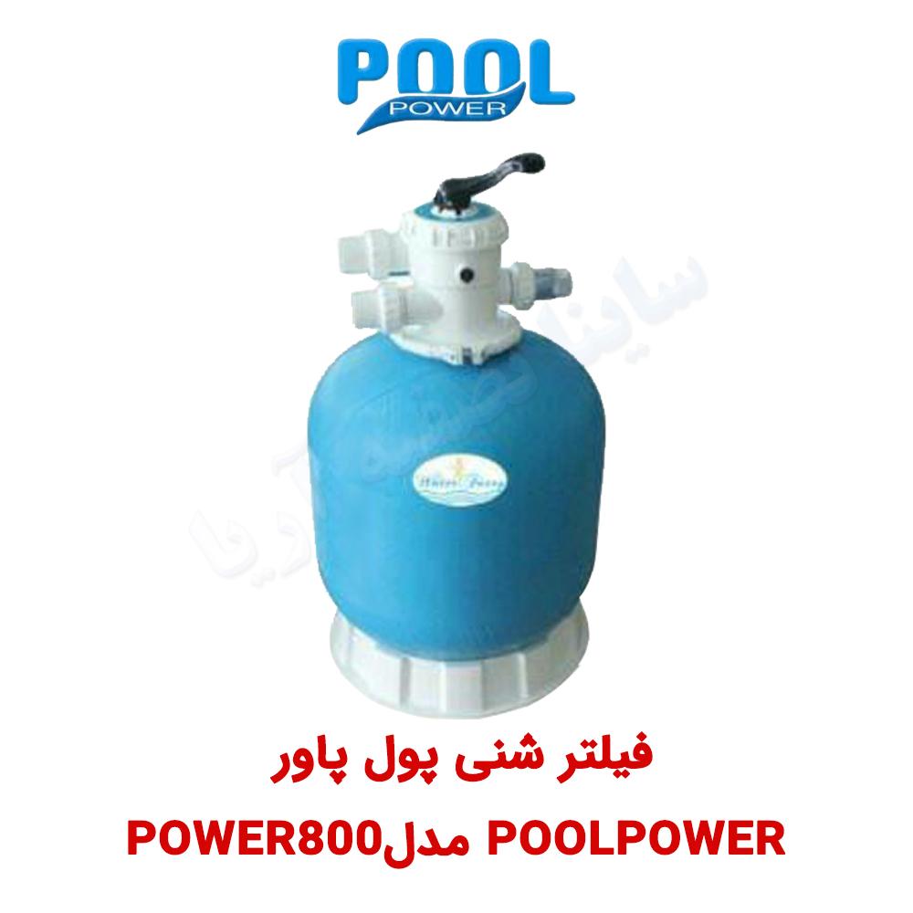فیلتر شنی تصفیه آب Pool Power مدل POWER800
