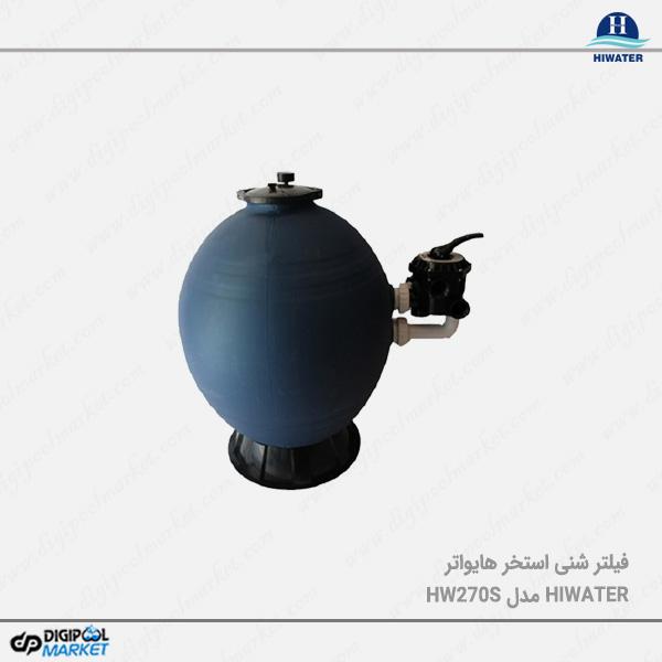 فیلتر شنی استخر HIWATER مدل HW270S