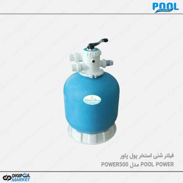 فیلتر شنی تصفیه آب استخر POOL POWER مدل POWER500