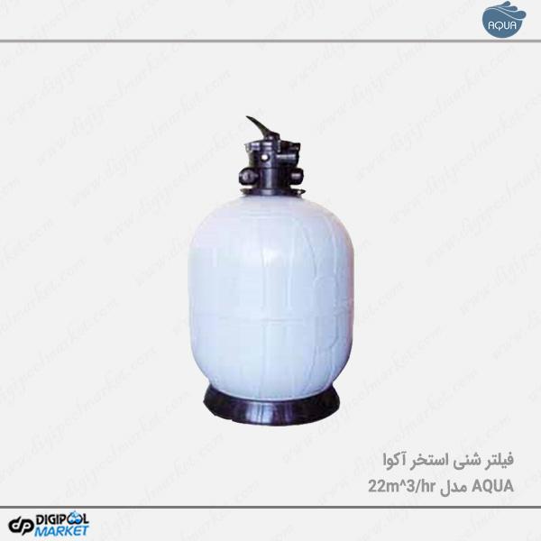 فیلتر شنی تصفیه آب Aqua ظرفیت ۲۲ متر مکعب بر ساعت