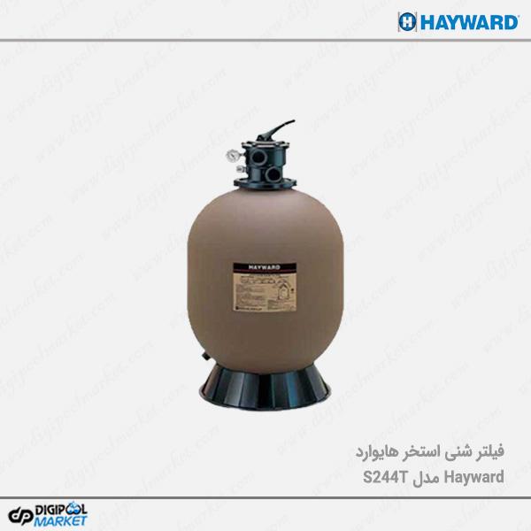 فیلتر شنی استخر Hayward مدل S244T