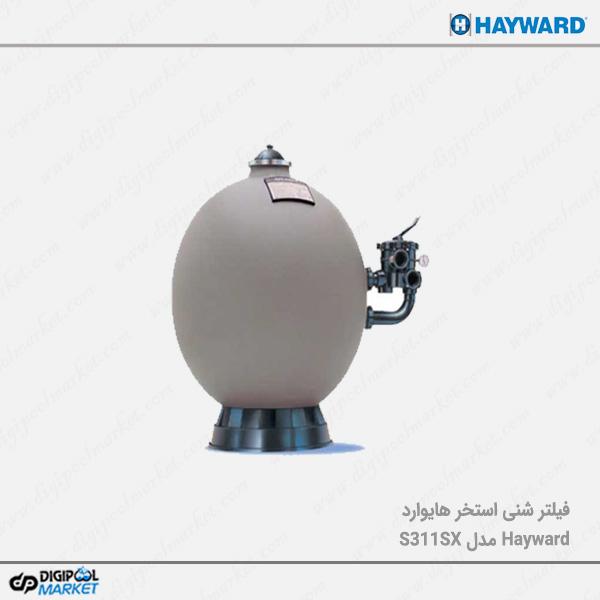 فیلتر شنی استخر Hayward مدل S311SX