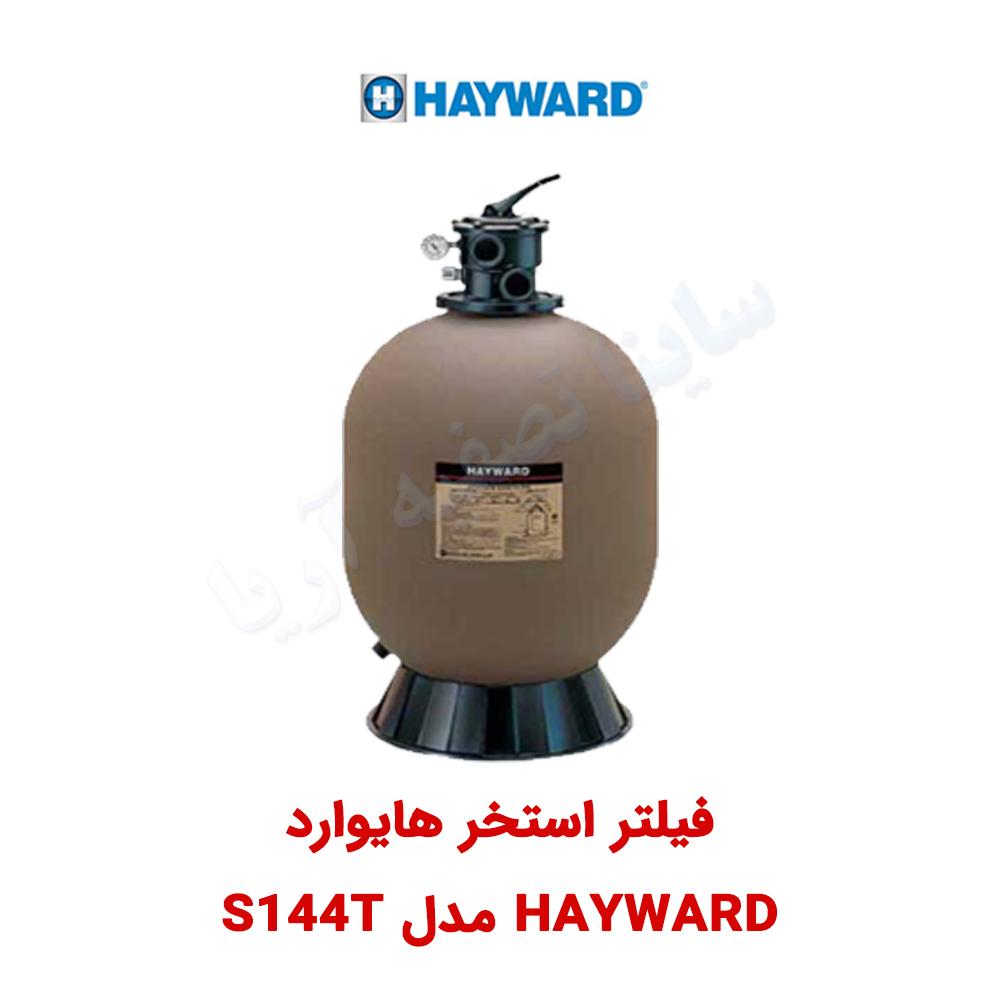 فیلتر شنی تصفیه آب Hayward مدل S144T