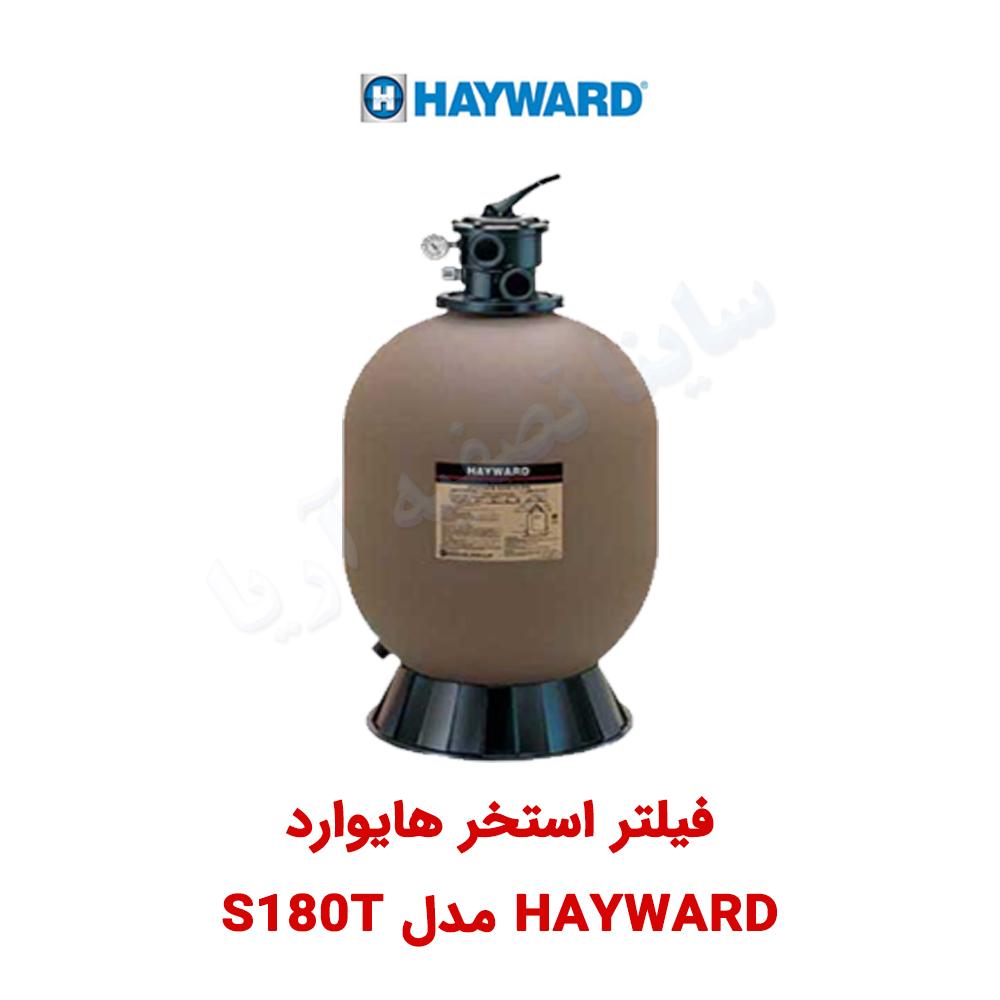 فیلتر شنی تصفیه آب Hayward مدل S180T