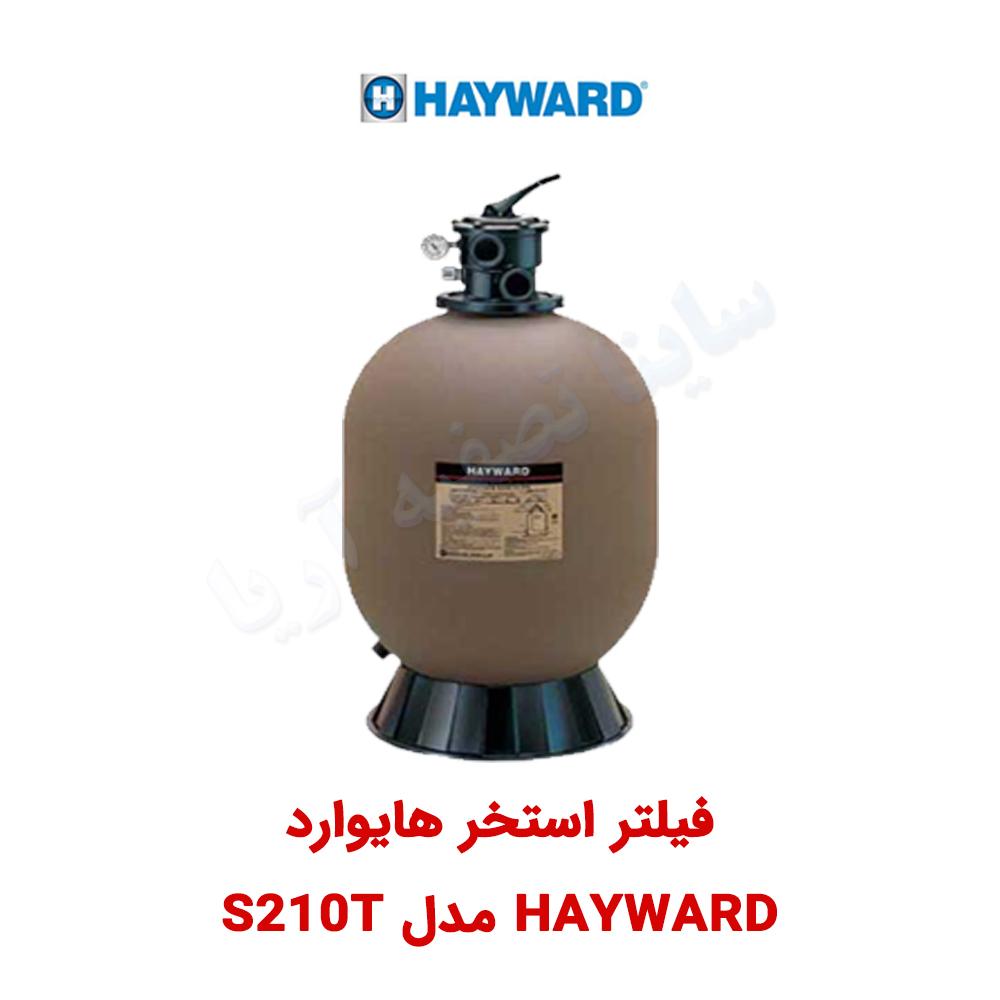 فیلتر شنی تصفیه آب Hayward مدل S210T