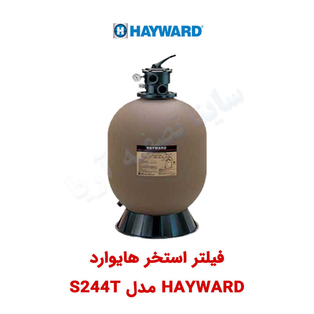 فیلتر شنی تصفیه آب Hayward مدل S244T