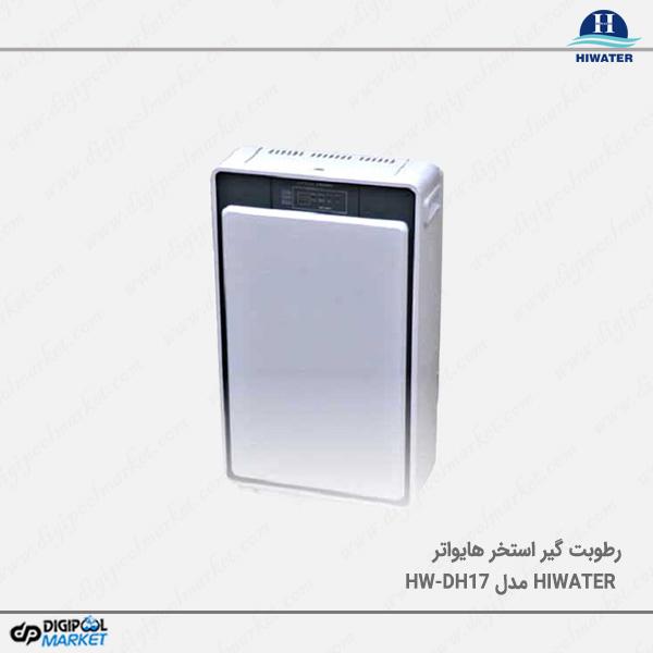 رطوبت گیر پرتابل Hiwater مدل HW-DH17