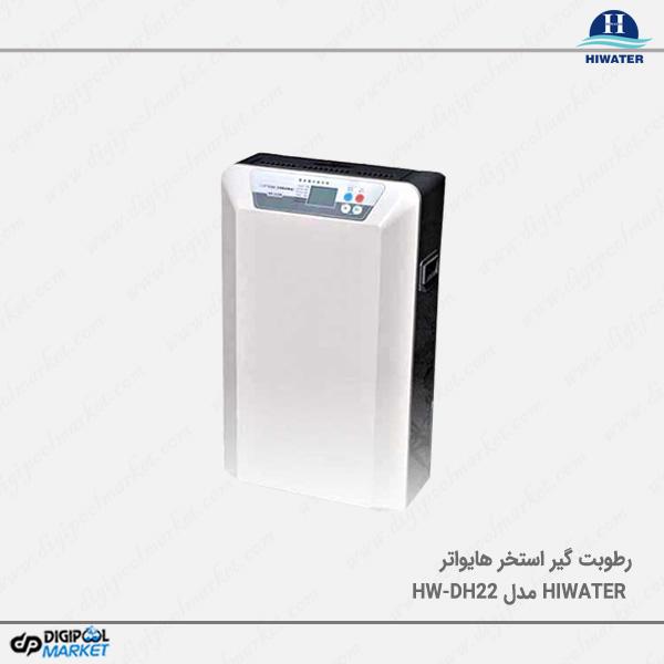 رطوبت گیر پرتابل Hiwater مدل HW-DH22
