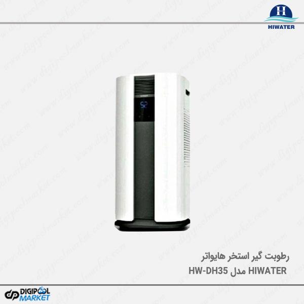 رطوبت گیر استخر Hiwater مدلHW-DH35