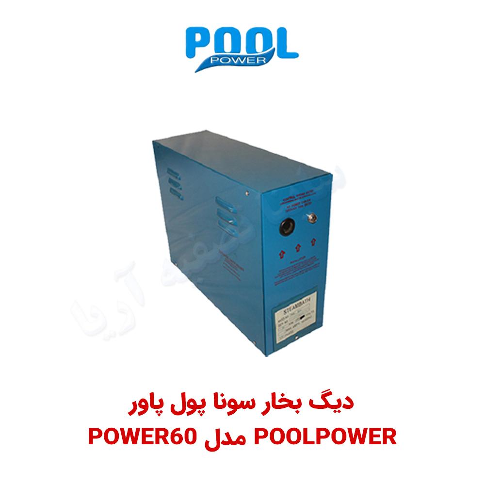 دیگ بخار سونا Pool Power مدل POWER60