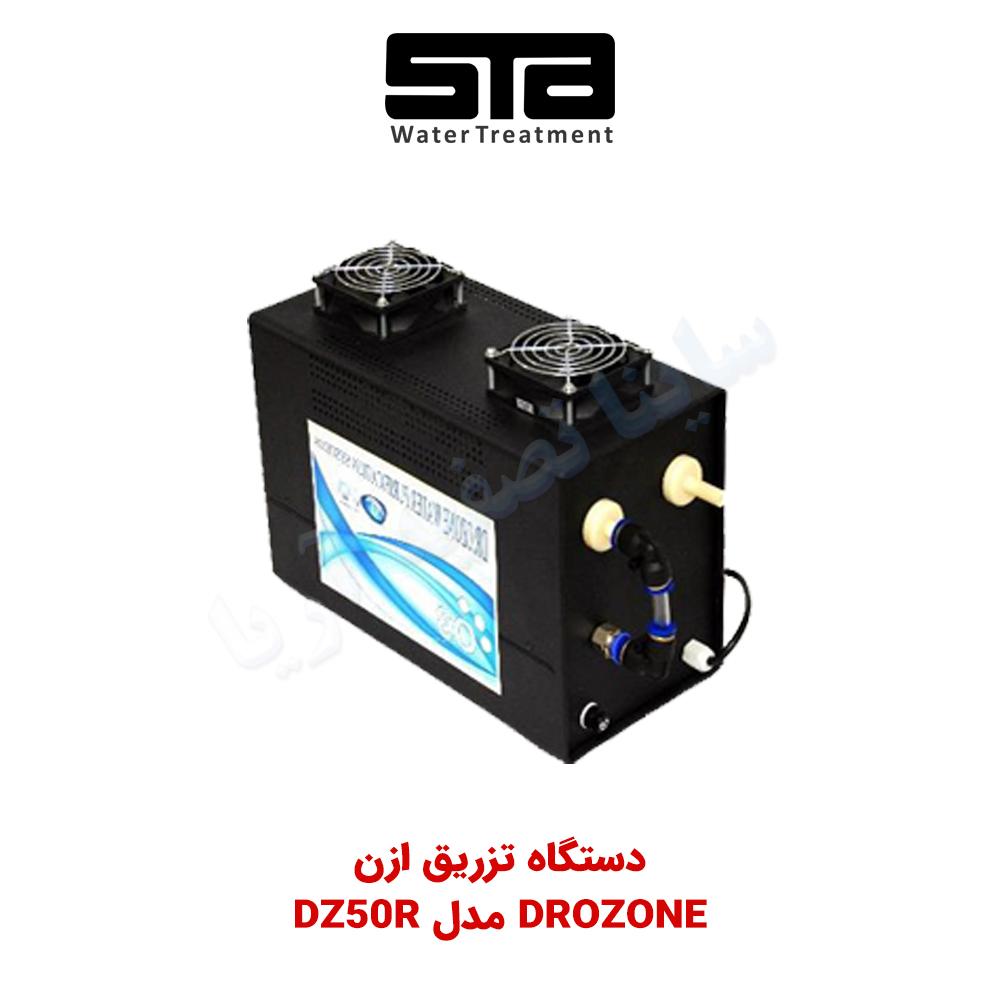 دستگاه تزریق ازن DROZONEمدلDZ50R
