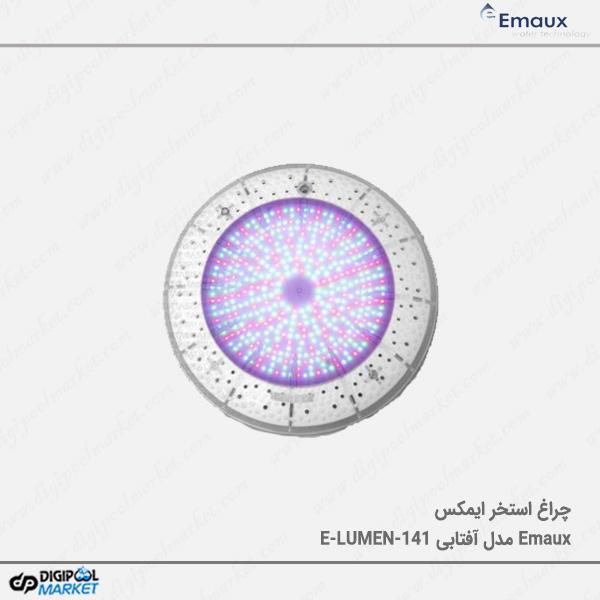 چراغ استخر ایمکس آفتابی مدل E-LUMEN-141