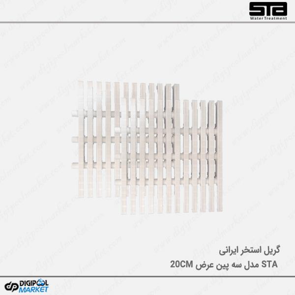 گریل استخر STA سه پیم عرض ۲۰CM