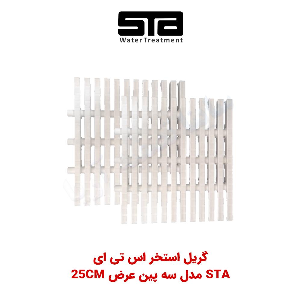 گریل استخر STA سه پیم عرض ۲۵CM
