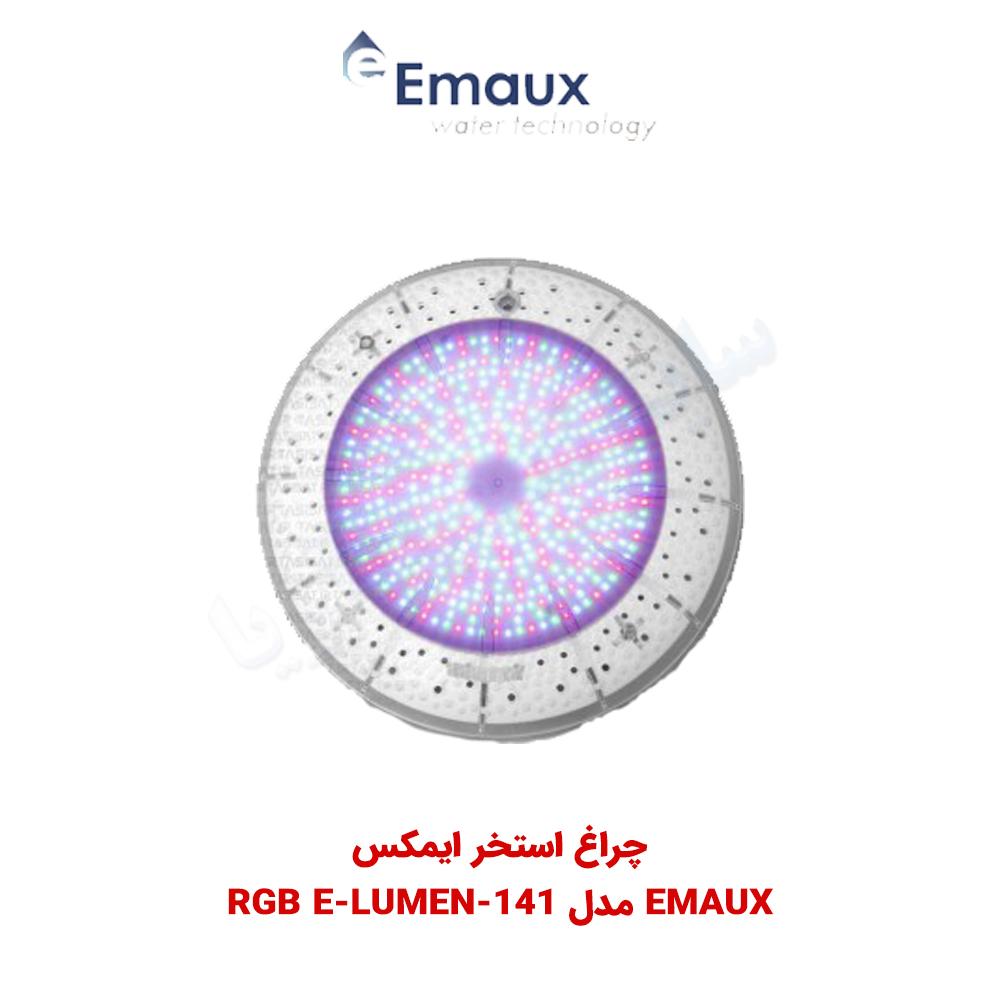 چراغ استخر ایمکس RGB مدل E-LUMEN-141
