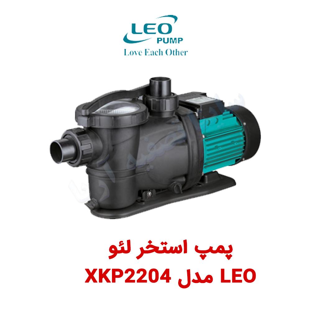 پمپ استخر لئو مدل XKP2204LEO