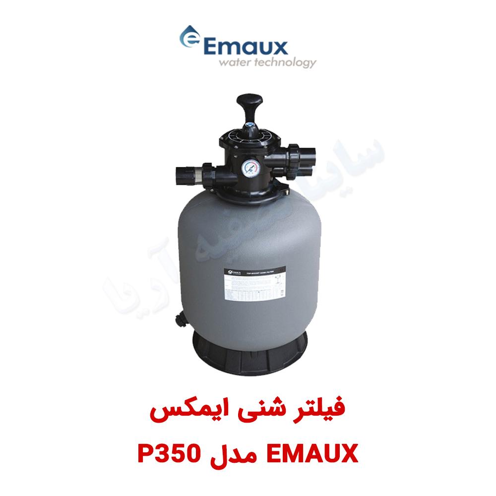فیلتر شنی ایمکس emaux مدل p350